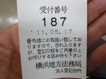 2011_05175月17日0002.JPG