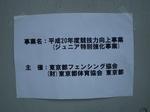 08年東京都合宿 014.jpg