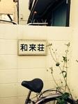 __見つけたアパート.jpg