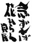nanzureba[1].jpg